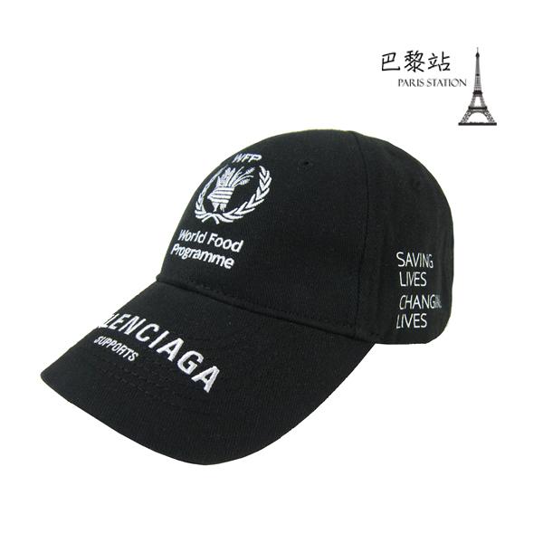 【巴黎站二手名牌專賣店】*Balenciaga 巴黎世家 真品*World Food Programme 聯名黑色棒球帽