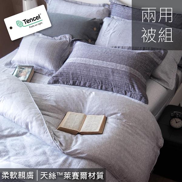 標準雙人床包冬夏兩用被套四件組【 DR2009 Clement 】  230織天絲™萊賽爾 台灣製 OLIVIA