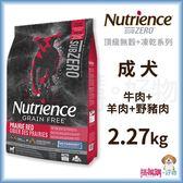 Nutrience紐崔斯『 SUBZERO無穀犬+凍乾 (牛肉+羊肉+野豬肉)』2.27kg【搭嘴購】