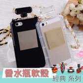 蘋果 iPhone7 Plus iPhone6s Plus 5s SE 手機殼 保護殼 全包 軟殼 香水瓶造型 經典款
