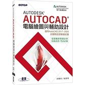 Autodesk AutoCAD電腦繪圖與輔助設計(適用AutoCAD 2017-2020.含國際認證模擬試題)