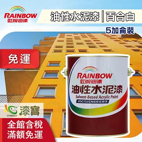 【漆寶】虹牌油性水泥漆 4092百合白 (5加侖裝) ◆免運費◆