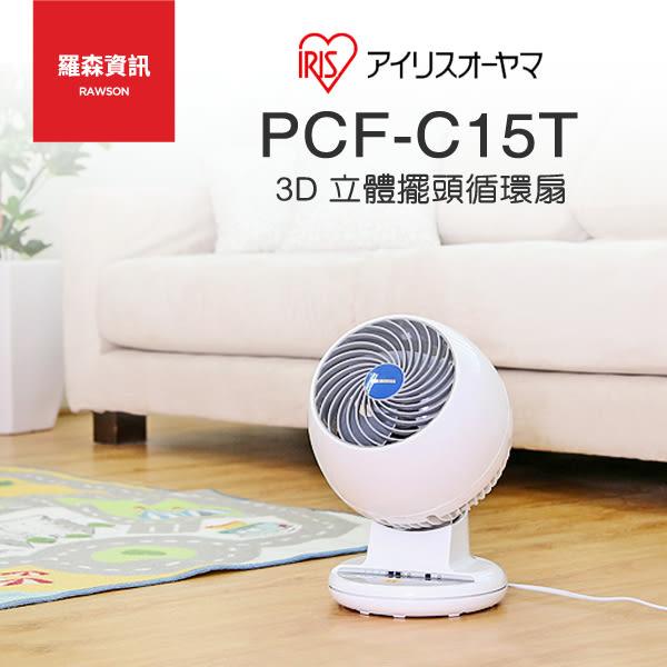【羅森】IRIS PCF-C15T 3D 立體擺頭循環扇 電風扇 電扇 靜音 節能 群光公司貨