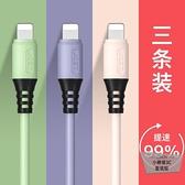 傳輸線液態硅膠充電線iphonex閃充車載【小檸檬3C】
