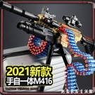 m416手自動一體電動連發軟彈重機槍玩具機關槍加特林仿真兒童男孩 創意家居生活館
