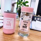 韓版卡通文字玻璃杯原宿便攜可愛女水杯子防燙創意茶隔隨手杯