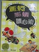 【書寶二手書T1/兒童文學_OKM】蒼蠅螞蟻讀心術_吳俊龍、廖雅蘋、鄭順聰