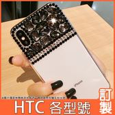 HTC U19e U12 life U12+ Desire12+ U11+ U11 EYEs 貴氣黑鑽殼 手機殼 水鑽殼 訂製 DC