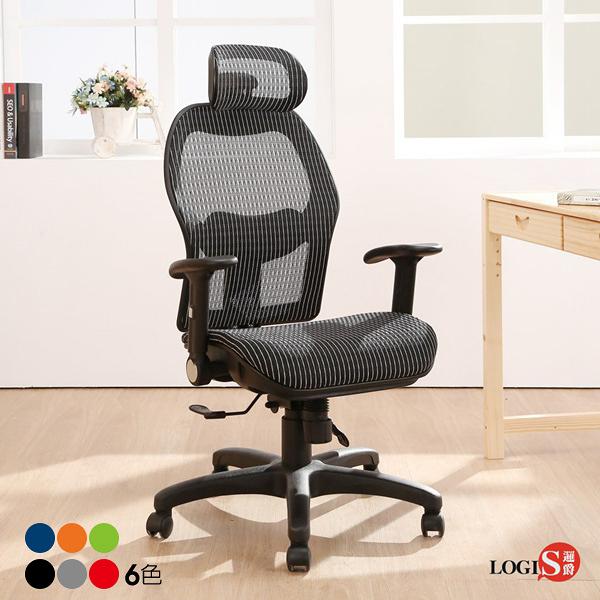 LOGIS邏爵-高富帥護腰雙網坐墊全網電腦椅/辦公椅/主管椅/工學椅K85
