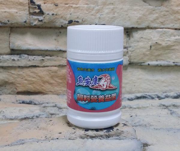 【西高地水族坊】魚安康 飼料營養益菌