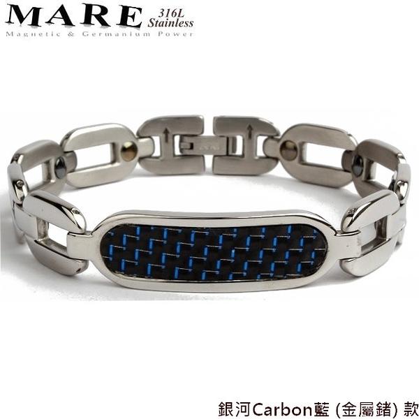【MARE-316L白鋼】系列:銀河Carbon藍 (金屬鍺) 款