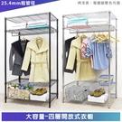 91x46x180四層開放式衣櫥 組裝衣...