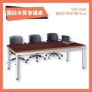 CKB-3x6E 圓柱會議桌 胡桃 洽談桌 辦公桌 不含椅子 學校 公司 補習班 書桌 多功能桌 桌子