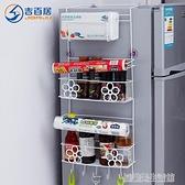 廚房冰箱置物架掛架 冰箱掛架側壁掛架掛件收納架掛鉤YDL