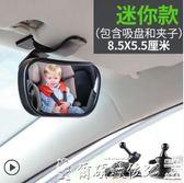 後視鏡車內寶寶后視鏡兒童觀察鏡汽車觀后鏡車載baby鏡輔助廣角曲面鏡 爾碩數位3C