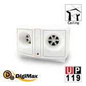 Digimax★UP-119『貓頭鷹』專業型電池式超音波驅鼠蟲器 [ 獨家電池式驅鼠器 ]