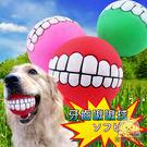 狗玩具 牙齒啾啾球/大笑啾啾球 抗憂鬱狗...