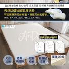 [AnD House]天然乳膠床墊【單人3*6.2尺*5公分】