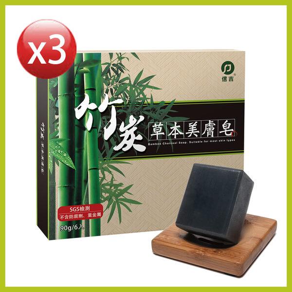 竹炭草本美膚皂 買2送1盒 (共18入)