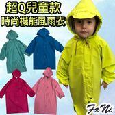 ◇方妮FaNi◇【超Q兒童款時尚機能風衣式雨衣外套大衣】防雨外套防曬外套薄外套保暖