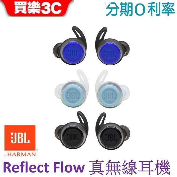 JBL Reflect Flow 真無線藍牙耳機 【10小時播放】英大代理 公司貨,分期0利率