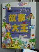 【書寶二手書T3/兒童文學_ZFK】故事大王-100個啟發思考的寓言故事_明天工作室