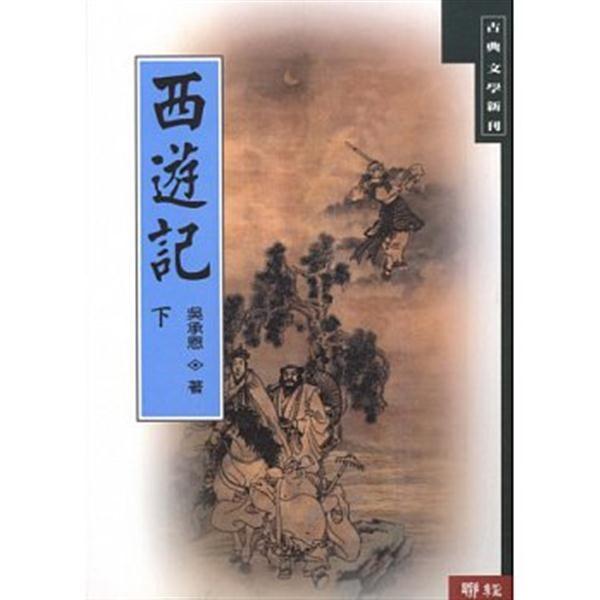 西遊記(下)