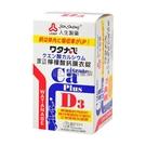 人生製藥渡邊 檸檬酸鈣膜衣錠 60粒裝【媽媽藥妝】