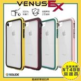 贈玻璃貼【SOLIDE維納斯】EX系列 奈米減震 蘋果 iPhone 6s 7 8 Plus X Xs 手機 保護殼 套