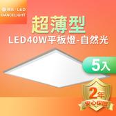 舞光 LED超薄平板燈 2呎X2呎40W 輕鋼架面板燈-5入自然光4000K