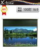 ☆X-VIEW☆ 投影布幕 高級 席白幕面 100吋 16:9 高速靜音馬達 上黑90CM 遙控線控 六角白殼 AWB-1001690SLX