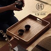 托盤 茶盤家用功夫茶具托盤客廳創意茶水盤圓盤實木茶托長方形水杯盤子 LX 【618 大促】