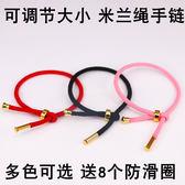 可穿3D硬黃金硬DIY手繩紅繩3mm米蘭繩手鍊男女情侶替換皮繩手鍊 美芭