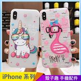 卡通浮雕殼 iPhone XS XSMax XR i7 i8 i6 i6s plus 透色手機殼 獨角獸 火烈鳥 保護殼保護套 全包邊軟殼