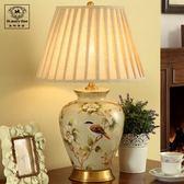 大氣復古美式陶瓷台燈簡約客廳臥室現代仿古布藝全銅台燈WY 【店慶狂歡全館八五折】