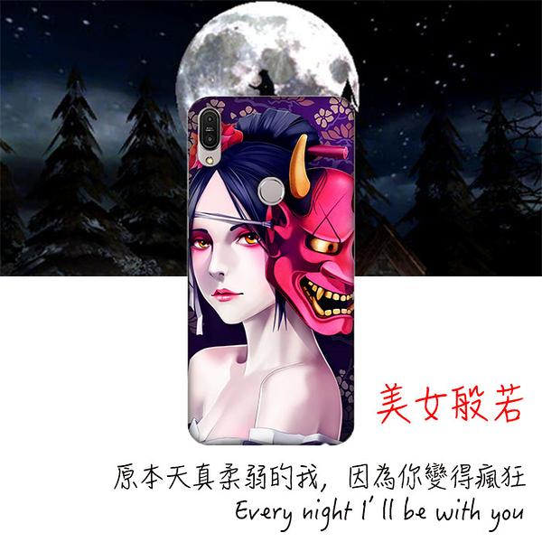 [ZB602KL 軟殼] ASUS ZenFone Max Pro (M1) ZB601KL X00TDB 手機殼 外殼 保護套 美女般若惡鬼