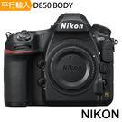 NIKON D850 單機身*(中文平輸)-送64G電池雙鏡包航空鋁合金腳架減壓背帶拭鏡筆強力清潔組硬保貼
