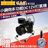 VOLCANO 大力士6102便攜式12V打氣機 /輪胎專用 買就送 大力士 多功能胎壓表 TG07