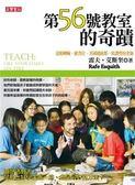 (二手書)第56號教室的奇蹟:讓達賴喇嘛、美國總統、歐普拉都感動推薦的老師