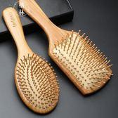 按摩梳子頭部順發美發梳卷發梳靜電氣墊化妝木梳頭皮防 【格林世家】