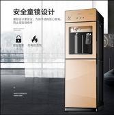 開水機 飲水機立式冷熱家用節能溫熱冰熱小型辦公室迷你型制冷開水機igo 宜室家居