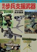 (二手書)現代步兵支援武器