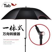 釣魚傘 -Tab垂釣2.2米萬向雙層釣魚傘防雨防曬2.4米折疊釣傘遮陽傘漁具傘jy MKS交換禮物