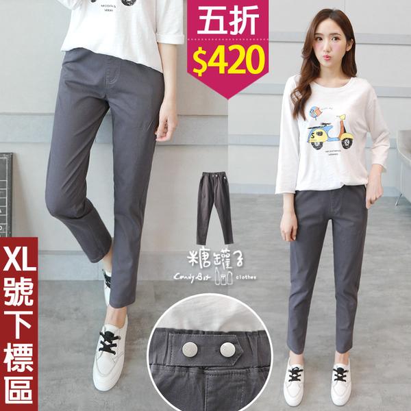 【五折價$420】糖罐子雙釦口袋布標縮腰純色長褲→預購【KK7394】(XL號下標區)