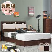 ASSARI-(胡桃)福岡收納房間組二件(床箱+6分床底)雙人5尺