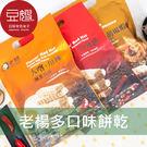 【豆嫂】台灣零食 老楊多口味餅乾(麻辣鹹蛋黃/麻辣/沙茶胡椒蝦)