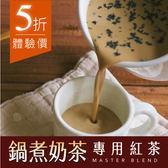 慢慢藏葉-鍋煮奶茶專用紅茶-【茶葉體驗包20g/袋】☑沖奶茶☑品茗【甜點店專用】