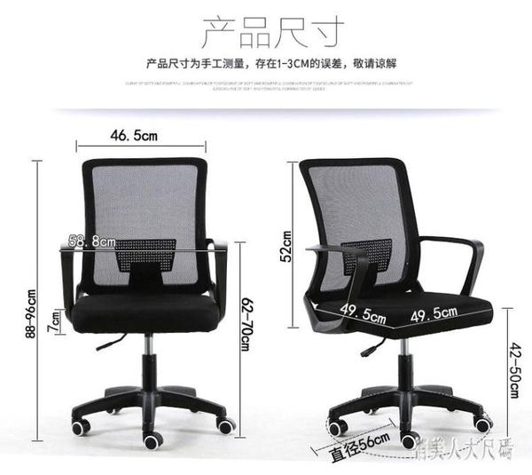 電腦椅子家用辦公現代簡約弓形靠背舒適升降座椅 學生宿舍椅 yu5450『俏美人大尺碼』