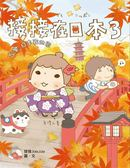 接接在日本(3)