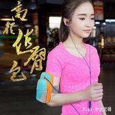 跑步手機臂包運動手臂包跑步健身裝備臂帶袋男女臂套手腕包 nm3376 【Pink中大尺碼】